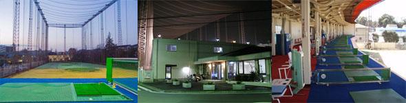 給田ゴルフセンター